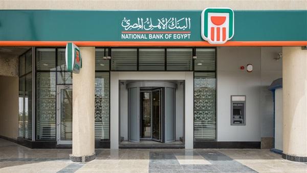 فروع البنك الاهلى المصرى
