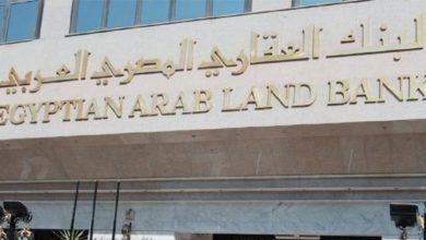فروع البنك العقاري المصري العربي