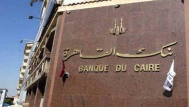 صورة فروع وعناوين بنك القاهرة Banque du Caire