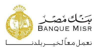 صورة فروع بنك مصر في جميع أنحاء الجمهورية