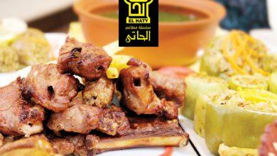 صورة فروع مطعم الحاتي