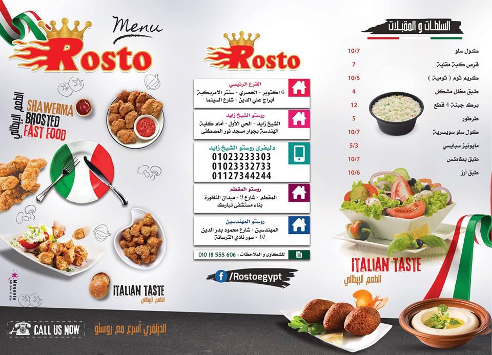 فروع مطعم روستو