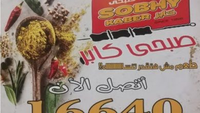 صورة فروع مطعم صبحي كابر