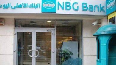 صورة فروع البنك الأهلي اليوناني NBG BANK