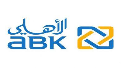 فروع البنك الأهلي الكويتي