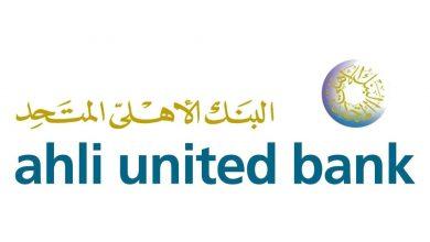 صورة فروع وعناوين البنك الأهلي المتحد Ahli United Bank Branches