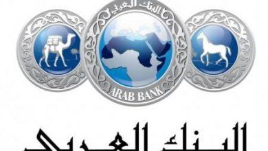 فروع البنك العربي