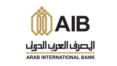 فروع المصرف العربي الدولي