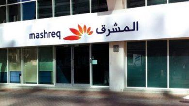 صورة فروع وعناوين بنك المشرق Mashreq Bank