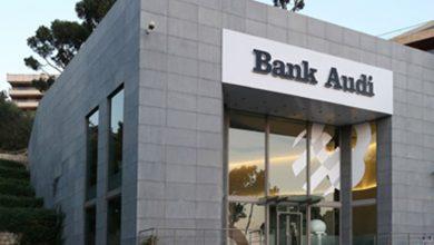 صورة فروع وعناوين بنك عودة Bank Audi