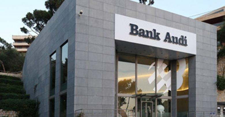 فروع وعناوين بنك عودة Bank Audi - فروع نت