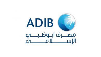 صورة فروع مصرف ابو ظبي الإسلامي ADIB
