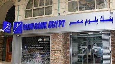 """صورة فروع وعناوين بنك بلوم """"بنك لبنان والمهجر"""" Blom Bank"""