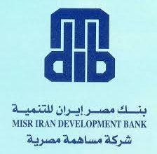 صورة فروع وعناوين بنك مصر إيران للتنمية MIDB