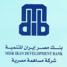 فروع وعناوين بنك مصر إيران للتنمية MIDB