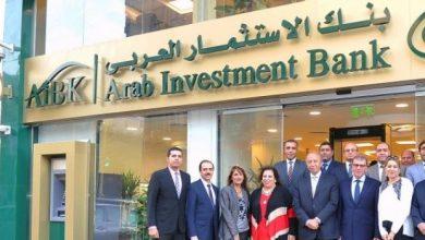 صورة فروع وعناوين بنك الاستثمار العربي AIBANK