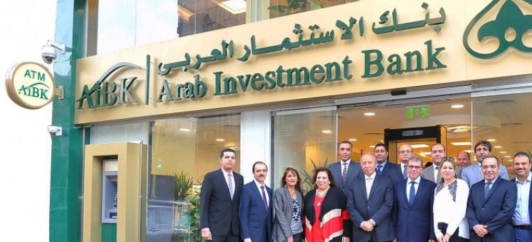 فروع وعناوين بنك الاستثمار العربي AIBANK