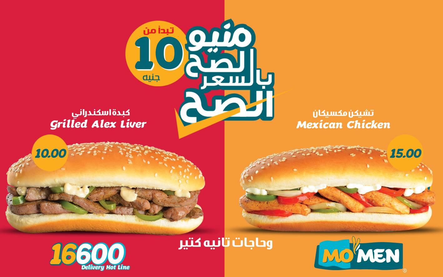 فروع مطعم مؤمن فى مصر