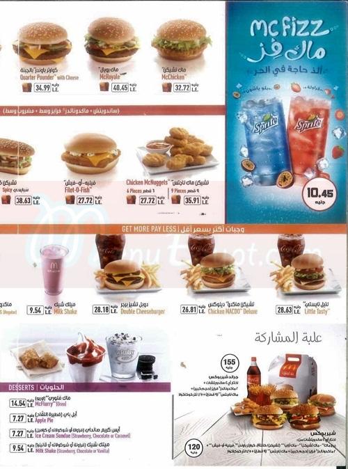 فروع مطعم ماكدونالدز في مصر