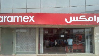 صورة عناوين فروع شركة ارامكس فى المملكة العربية السعودية