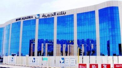 صورة عناوين فروع بنك الجزيرة فى المملكة العربية السعودية