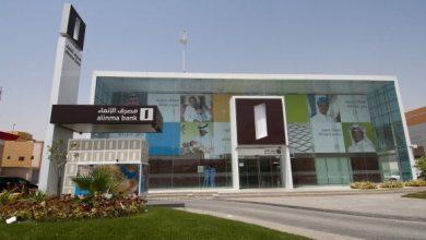 صورة عناوين فروع بنك الإنماء فى المملكة العربية السعودية