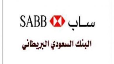 فروع مصرف ساب فى السعودية