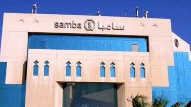 صورة عناوين فروع بنك سامبا فى المملكة العربية السعودية