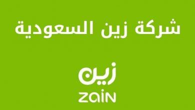 صورة فروع وعناوين زين في المملكة العربية السعودية