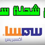فروع وعناوين سمسا أكسبريس فس المملكة العربية السعودية