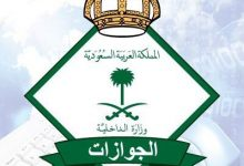 عناوين مصلحة الجوازات السعودية